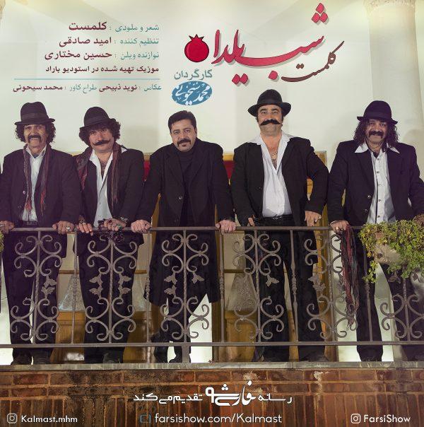 """دانلود موزیک ویدیو """" شب یلدا """" با صدای کلمست و کارگردانی محمد سیحونی"""