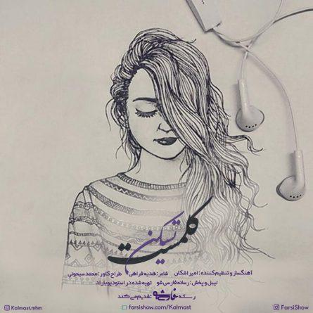 موزیک جدید کلمست با نام تسکین ، به مناسبت روز زن از فارسی شو منتشر شد