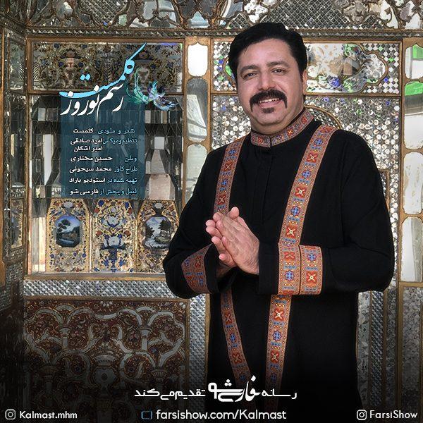 موزیک ( رسم نوروز ) با صدای کلمست از رسانه فارسی شو منتشر شد