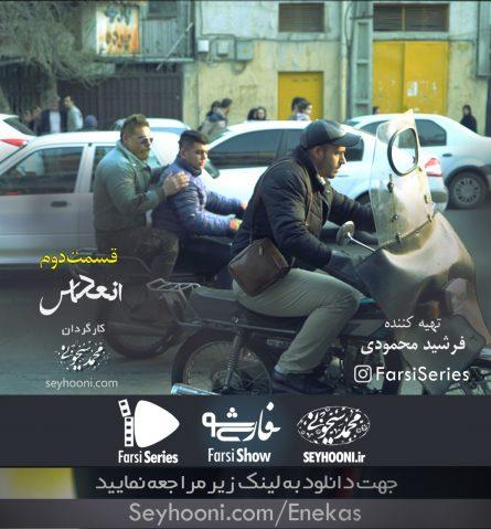 دانلود قسمت دوم مجموعه نمایشی انعکاس با موضوع خفت گیری به کارگردانی محمد سیحونی