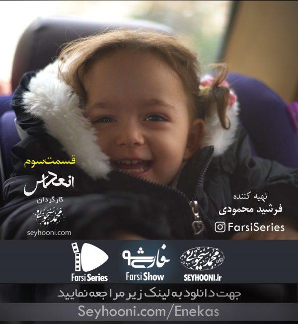 دانلود قسمت سوم مجموعه نمایشی انعکاس با موضوع سرقت به کارگردانی محمد سیحونی