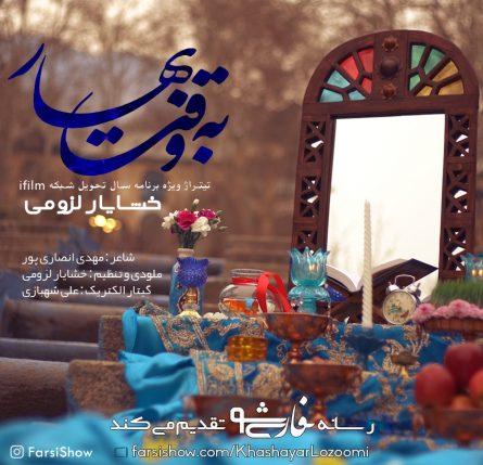 تیتراژ ویژه برنامه سال تحویل شبکه ifilm با صدای خشایار لزومی ، ساخته محمدسیحونی