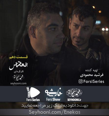 دانلود قسمت دهم مجموعه نمایشی انعکاس با موضوع سرقت و خفت گیری به کارگردانی محمد سیحونی