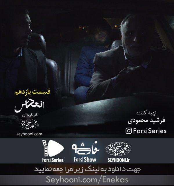 دانلود قسمت یازدهم مجموعه نمایشی انعکاس با موضوع خفت گیری به کارگردانی محمد سیحونی