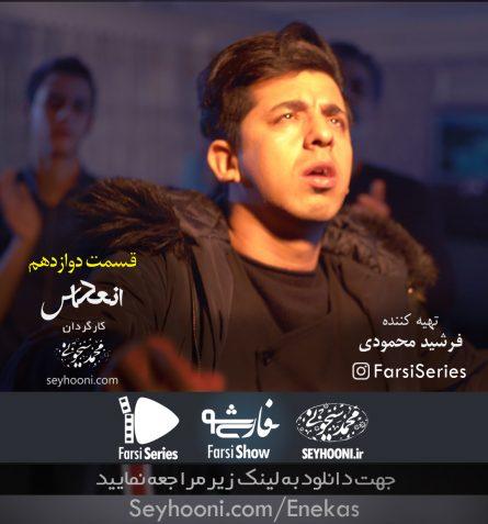 دانلود قسمت دوازدهم مجموعه نمایشی انعکاس با موضوع مصرف قرصهای روانگردان به کارگردانی محمد سیحونی