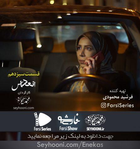 دانلود قسمت سیزدهم مجموعه نمایشی انعکاس با موضوع سرقت خودرو به کارگردانی محمد سیحونی
