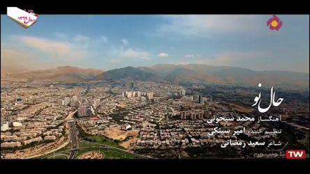 ویدئو ( حال نو ) ساخته محمد سیحونی ، ورژن پخش شده از شبکه ۵ سیما