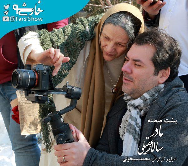 پشت صحنه موزیک ویدئو مادر سالار عقیلی ، به کارگردانی محمد سیحونی