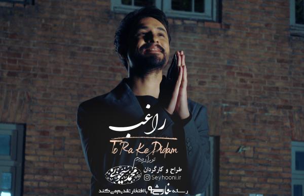 موزیک ویدئو ( تو را که دیدم ) با صدای راغب و کارگردانی محمد سیحونی از فارسی شو منتشر شد