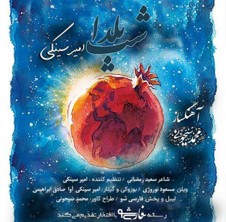 موزیک شب یلدا با صدای امیر سینکی و آهنگسازی محمد سیحونی از فارسی شو منتشر شد